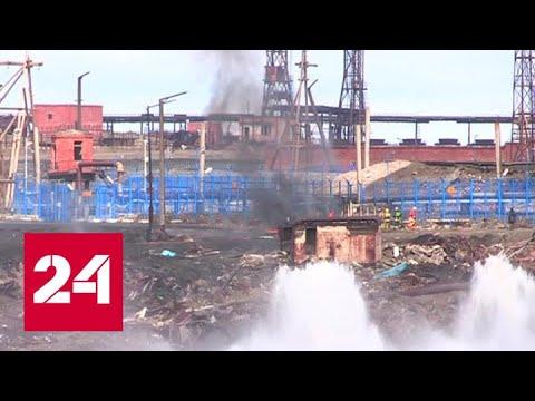 Хронология ЧП: как случилась авария на норильской ТЭЦ - Россия 24