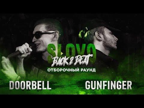 SLOVO BACK 2 BEAT: GUNFINGER Vs DOORBELL (ОТБОР) | МОСКВА