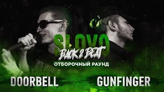 SLOVO BACK 2 BEAT: GUNFINGER vs DOORBELL (ОТБОР) | МОСКВА