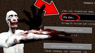 НИКОГДА НЕ ИГРАЙ НА СИДЕ СКРОМНИК В МАЙНКРАФТ ! SHY GUY SCP 096 MINECRAFT СТРАШНЫЙ СИД