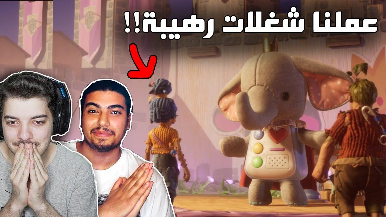 الفيل المسكين! ..! ( كل شي بالتعاون مع عمر ) It takes two