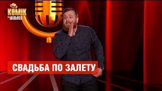 Свадьба по залету – Роман Мельник – Комик на миллион  | ЮМОР ICTV