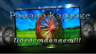 Мири Мамо Романо Караоке(Цыганское Караоке)