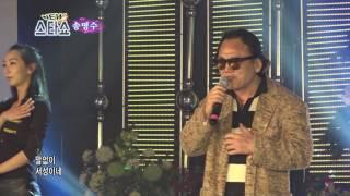 가수 송영수 - 그 정때문에(뉴스타쇼)새로와스튜디오