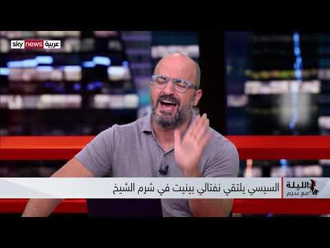 -الإخوان-..مع إسرائيل وضد السيسي!! وعام على الاتفاق الابراهيمي.. فماذا تحقَّق؟ | #الليلة_مع_نديم