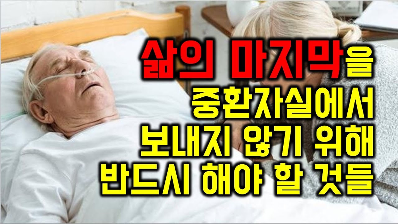 삶의 마지막을 중환자실에서 보내지 않기 위해 반드시 해야 할 것들 - 원더풀 인생후반전