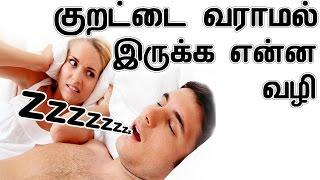 குறட்டை வராமல் இருக்க என்ன வழி | kurattai Treatment Home Remedy In Tamil