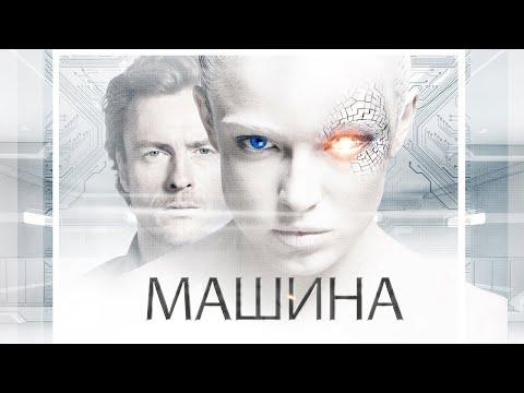 Машина Фильм 2013 Фантастика, боевик, триллер