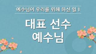 [복음 강연] 예수님이 우리를 위해 하신 일1 - 대표…