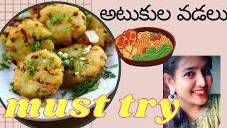 Atukula Garelu   Vada  Poha vada In Telugu  Easy Recipe  Dadsgirlvinee  Quick Evening Snack