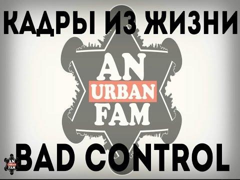 ANUF_Bad Control - кадры из жизни команды