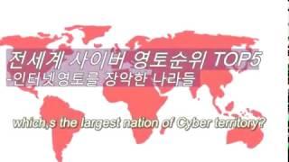 전세계 사이버 영토순위 TOP5  인터넷을 장악한 나라…