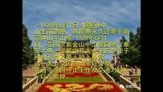 """孙中山-谁最先尊称孙中山为""""国父""""?"""
