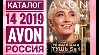 ЭЙВОН КАТАЛОГ 14 2019 РОССИЯ|ЖИВОЙ КАТАЛОГ СМОТРЕТЬ НОВИНКИ|CATALOG 14 2019 AVON СКИДКИ КОСМЕТИКА