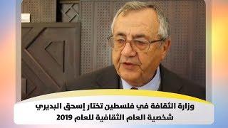 وزارة الثقافة في فلسطين تختار إسحق البديري شخصية العام الثقافية للعام 2019