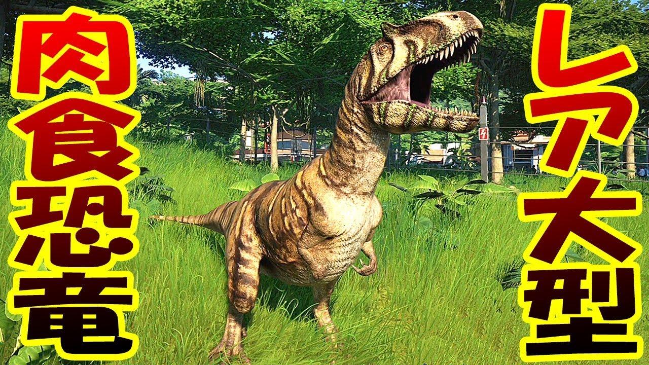 Ark レア 恐竜