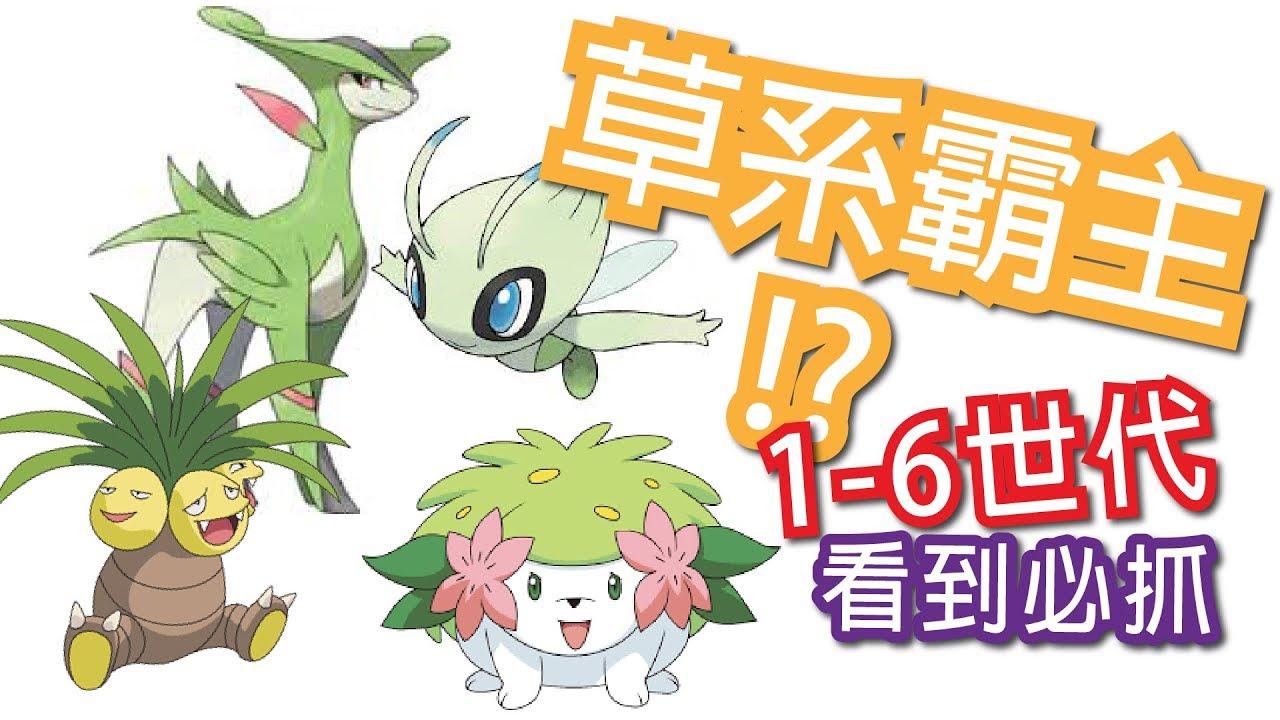 【Pokemon GO】現在必須抓的寶可夢!! 一至六代草系霸主~精靈寶可夢GO - YouTube