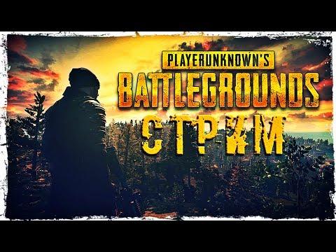 Смотреть прохождение игры PLAYERUNKNOWN'S BATTLEGROUNDS. [СТРИМ #1] (Запись)