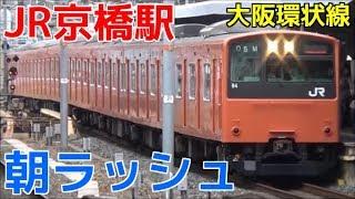 平日朝ラッシュ時(7時30分頃~9時頃)のJR大阪環状線 京橋駅で、1時間...