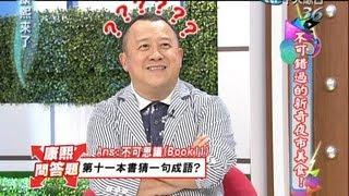 2013.07.29康熙來了完整版 不可錯過的台灣新奇美食!