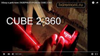 Обзор в действии: ЛАЗЕРНЫЙ УРОВЕНЬ CUBE 2 360(Какой лазерный уровень купить? В этом видео обзор в действии: ЛАЗЕРНЫЙ УРОВЕНЬ CUBE 2 360/КУБ 2-360. Бывают лазерны..., 2015-12-10T06:56:20.000Z)