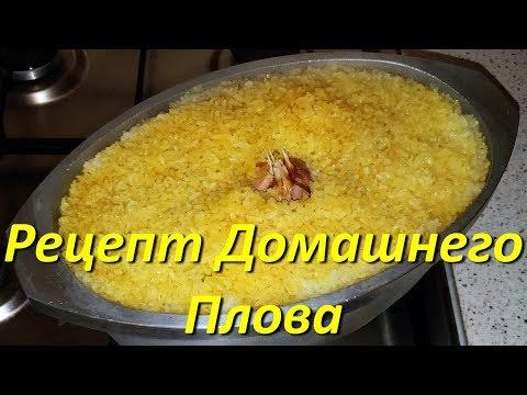 Рецепт Домашнего Плова На Плите В Утятнице