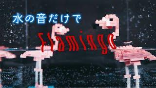 水の音だけで「Flamingo」