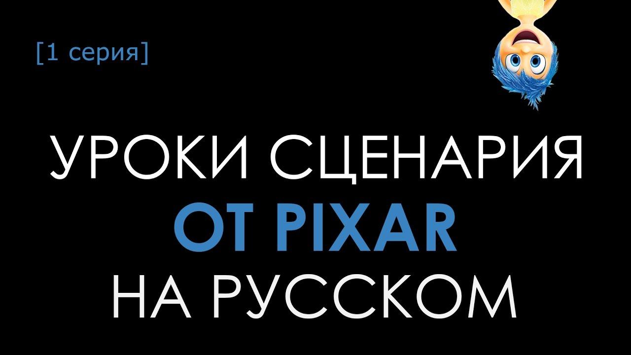Сценарий на уроке на русском