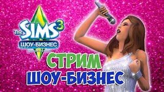 СИМС 3 ШОУ-БИЗНЕС СТРИМ с вебкой ♥