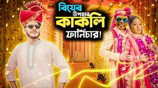 বিয়ের উপহার ((কাকলি ফার্নিচার)) Funny Indian Deshi Wedding   Bangla Funny Video 2021   YouR AhosaN