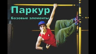 Основные элементы паркура для новичков - Паркур в Красноярске | репортаж о паркуре