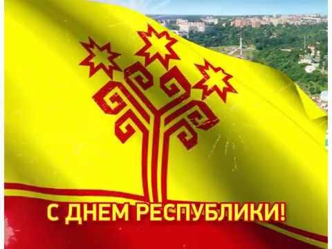 открытка с днем республики чувашия может