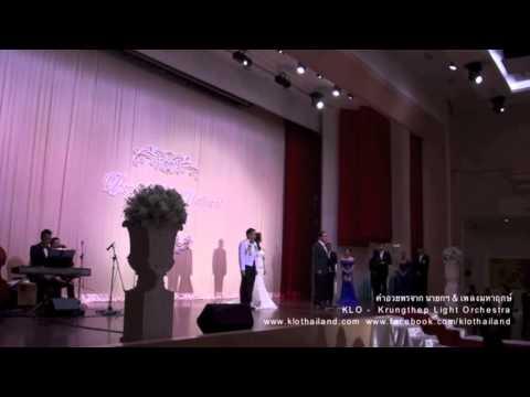 คำอวยพรงานแต่งงาน พล.อ. ประยุทธ์ จันทร์โอชา นายกรัฐมนตรี เพลงมหาฤกษ์ วงดนตรีงานแต่ง KLO