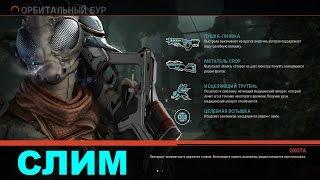 Evolve Stage 2 Слим