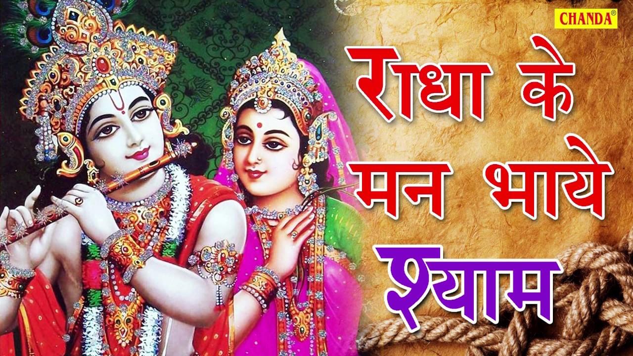 सुपर हिट कृष्ण भजन || Kumar Vishu || राधा के मन भाये श्याम || Most Popular Krishna Song