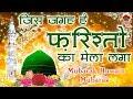रात भर मुस्तफा मुस्तफा कीजिये || New Naat 2019 || Mubarak Hussain Mubarak Naat Jis Jagah Hai Whatsapp Status Video Download Free