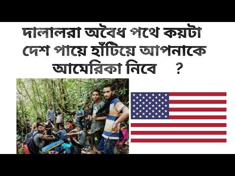How To Go USA By The Dalal From Bangladesh