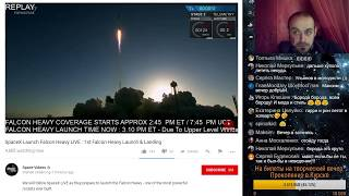 Запуск SpaceX Falcon Heavy