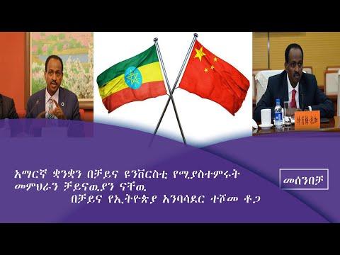 የቻይናዉያን አማርኛ ቋንቋን ለመማር መዘጋጀት በመሰንበቻ ፕሮግራም Fm Addis 97.1