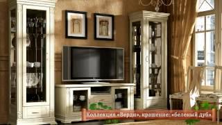 Гостиные классика(, 2014-02-26T16:43:07.000Z)