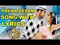Prema Desam Yuvarani Full Song With Lyrics - Shakti Songs - Jr. NTR, Ileana D'Cruz