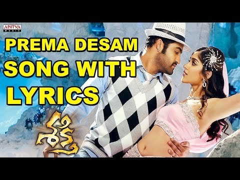 Prema Desam Yuvarani Full Song With Lyrics - Shakti Songs - Jr. NTR, Ileana D'Cruz