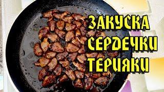 Закуска к пиву Куриные сердечки с соусом терияки