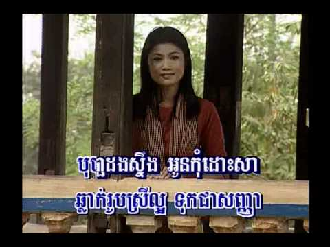 Sro'em dorng steung Songkaeh (karaoke)