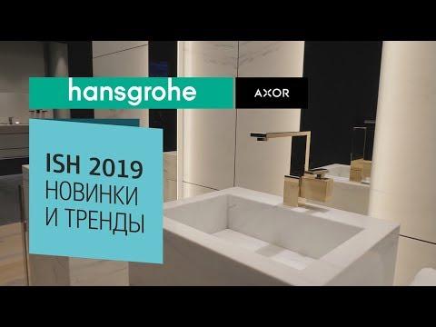 Новые коллекции hansgrohe и Axor на выставке ISH 2019. Новинки и тренды в дизайне ванных комнат