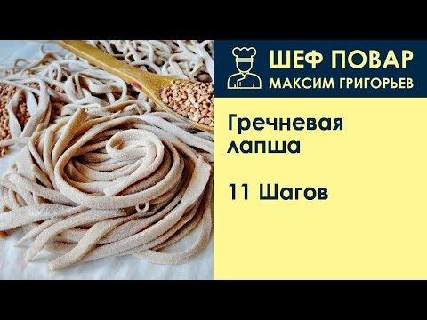 Гречневая лапша . Рецепт от шеф повара Максима Григорьева