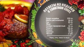 Как приготовить котлеты из индейки в томатном соусе? Рецепт от шеф-повара
