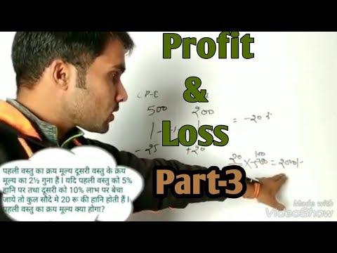 Profit - Loss , part-3 by NR Sir