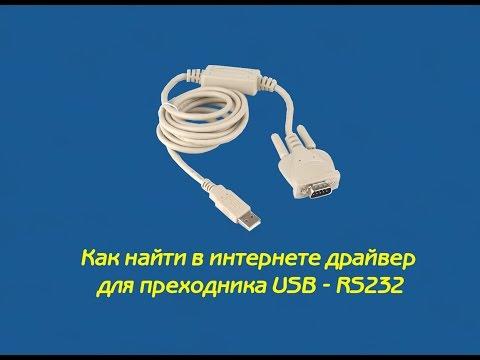 драйвер для USB RS232 (драйвер для Com порта)