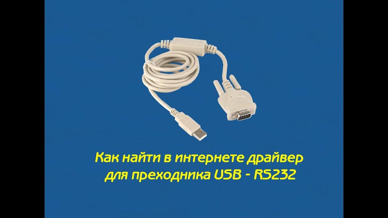 Основные характеристики. Производитель, vcom хочу такое же. Модель, vus7050. Описание, переходник позволяет подключить устройство с интерфейсом rs-232 (например, принтер или модем) к порту usb компьютера. Для чего может быть использован этот переходник?. Com9( rs232) встречается.